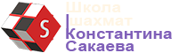Сайт гроссмейстера К. Сакаева. Уроки шахмат, шахматные книги