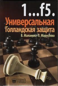 """Маланюк, Марусенко """"Универсальная Голландская защита"""""""