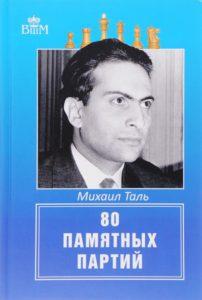 Таль 80 памятных партий
