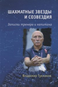 Тукмаков Шахматные звезды и созвездия. Записки тренера и капитана