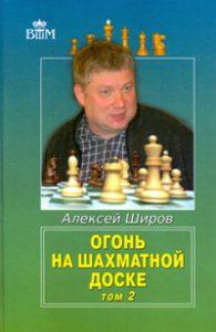 """Широв А. """"Огонь на шахматной доске"""". том 2"""