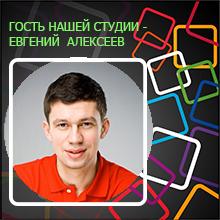 гроссмейстер Евгений Алексеев
