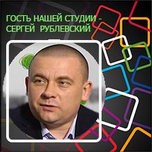 Cергей Рублевский