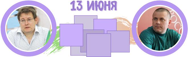 Вебинар - Сергей Рублевский и Константин Сакаев
