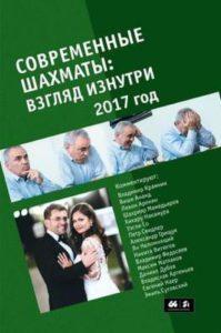 Глуховский М. «Современные шахматы: взгляд изнутри. 2017 год»