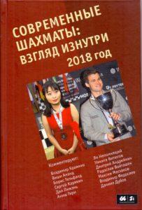 Глуховский М. «Современные шахматы: взгляд изнутри. 2018 год»