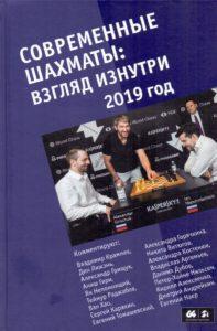 шахматы взгляд изнутри 2019