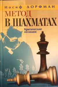 """Книга """"Метод в шахматах"""""""