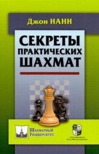 Нанн Секреты практических шахмат купить