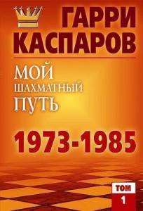 """Г.Каспаров """"Мой шахматный путь 1973-1985"""", том 1"""