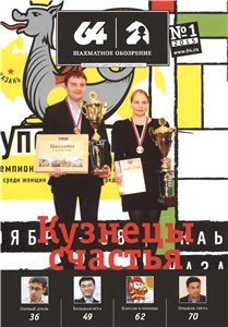 Журнал 64 Шахматное обозрение