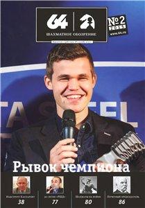 Журнал 64-Шахматное обозрение №2 (2015)