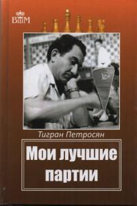 Петросян Мои лучшие партии