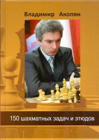 Акопян 150 шахматных задач и этюдов
