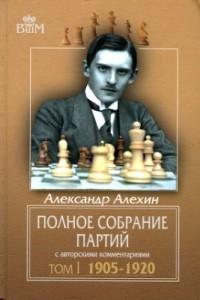 """Книга: Алехин А. """"Полное собрание партий с авторскими комментариями"""" том 1"""