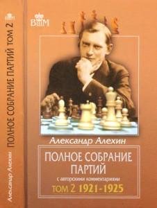 """Алехин А. """"Полное собрание партий с авторскими комментариями"""" том 2. 1921-1925"""