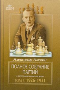 """Книга в продаже: Алехин А. """"Полное собрание партий с авторскими комментариями"""" том 3"""