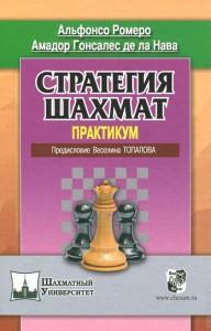 Ромеро, Гонсалес Стратегия шахмат. Практикум. Часть 1