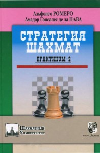 """Ромеро А., Гонсалес А. """"Стратегия шахмат. Практикум. Часть 2"""""""