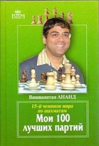 Ананд- книга Мои 100 лучших партий