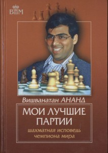 """Ананд """"Мои лучшие партии. Шахматная исповедь чемпиона мира"""""""