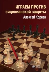 Kornev book