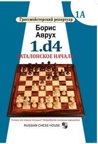 """Аврух Б. """"Гроссмейстерский репертуар 1.d4"""" Том 1А"""