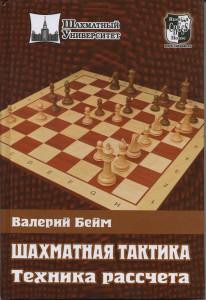 В. Бейм Шахматная тактика. Техника рассчета.