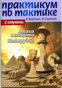 "Березин, Эльянов ""Атака и защита. Контрудар"""
