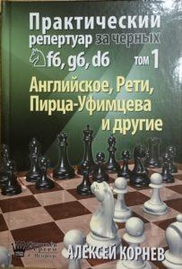 """Корнев А. """"Практический репертуар за черных Кf6, g6, d6"""" том 1"""