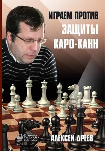 Защита Каро-канн книга А. Дреева