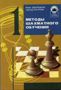 """Дворецкий """"Методы шахматного обучения 1"""""""