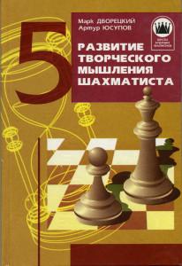 """Дворецкий """"Развитие творческого мышления шахматиста"""""""
