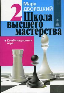 Дворецкий М. Школа высшего мастерства-2. Комбинационная игра