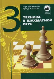 "Дворецкий М. , А. Юсупов. ""Техника в шахматной игре"""
