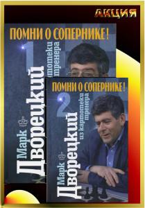 Дворецкий Помни о сопернике 2 тома