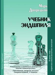 Дворецкий Учебник эндшпиля 2016