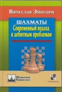 """Эйнгорн """"Шахматы. Современный подход к дебютным проблемам"""