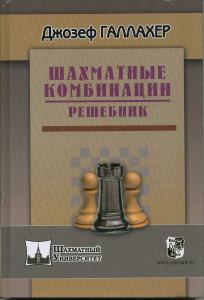 Галлахер Д. «Шахматные комбинации. Решебник»