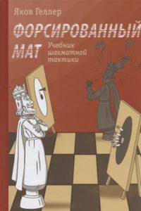 Учебник шахматной тактики. Форсированный мат