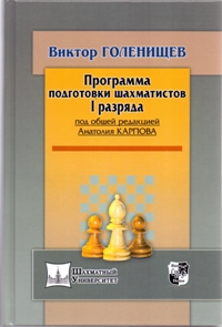 Голенищев В. Программа подготовки шахматистов 1 разряда