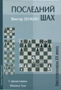 Виктор Хенкин Последний шах