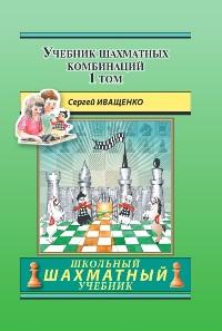 Иващенко книга Учебник шахматных комбинаций