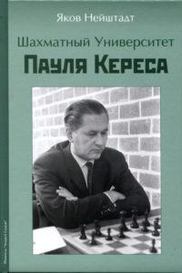 Нейштадт «Шахматный университет Пауля Кереса»