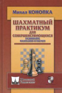 """Конопка М. """"Шахматный практикум для совершенствующихся"""""""