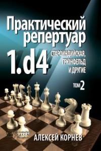 """Корнев А. """"Практический репертуар 1.d4. Староиндийская, Грюнфельд и другие"""" Том 2"""