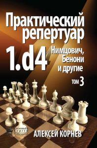 "Корнев А. ""Практический репертуар 1.d4. Нимцович, Бенони и другие"" Том 3"
