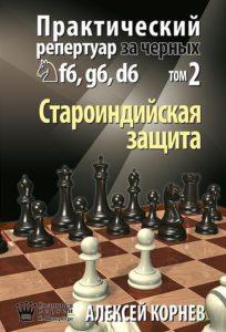 """Корнев А. """"Практический репертуар за черных Кf6, g6, d6. Староиндийская защита"""" Том 2"""