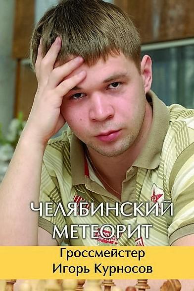 """книга """"Челябинский метеорит. Игорь Курносов"""""""