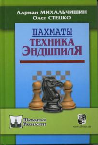 Михальчишин А., Стецко О. Шахматы. Техника эндшпиля